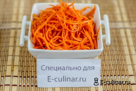 Готовое блюдо Морковь по корейски