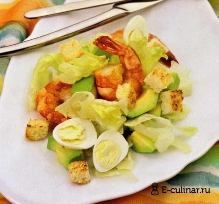 Готовое блюдо Салат из авокадо с креветками